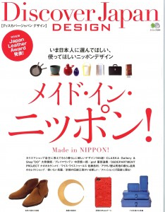 discover-japan-design